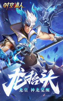 時(shi)空獵人